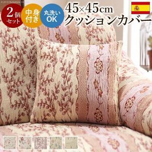 スペイン製 クッションカバー 中身付き 同色2個セット 〔カロリーナ〕 45×45cmサイズ用【MB】|patie