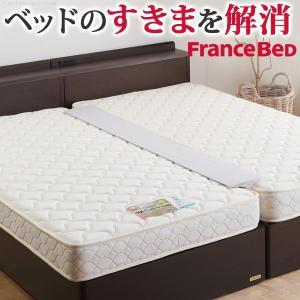 フランスベッド マットレス すきまスペーサー 寝具 収納 ベッドパッド すきまパッド【MB】|patie