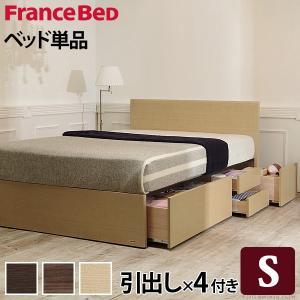 フランスベッド シングル フラットヘッドボードベッド 〔グリフィン〕 深型引出しタイプ シングル ベッドフレームのみ 収納【MB】|patie