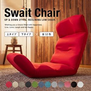 座椅子 リクライニング コンパクト へたりにくい ハイバック 送料無料 【スウェイト swait】  / 座いす 座イス おしゃれ【CT】の写真