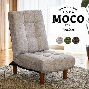 フロアソファ【モコ MOCO】 一人掛け 座椅子 へたりにくい ボリューム座椅子 ポケットコイル リクライニングチェア 足つき座椅子【AZ】|patie