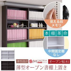 本棚 薄型 オープンラック 上置き 幅81 MEMORIA 棚板が1cmピッチで可動する【TL】|patie