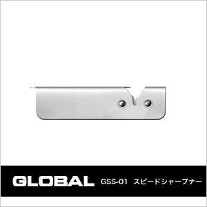 【ポイント15倍】GLOBAL グローバル包丁 GSS-01 スピードシャープナー GLOBAL包丁 シャープナー ナイフ 日本製 プレゼント ギフト【R-】*global-gss-01*