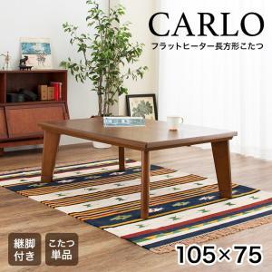 こたつ フラットタイプ 送料無料 長方形 こたつテーブル 【カルロ CARLO】 105×75 / コタツ リビングテーブル 天然 長方形 北欧 おしゃれ【AZ】 patie