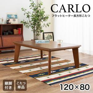 こたつ フラットタイプ 送料無料 長方形 こたつテーブル 【カルロ CARLO】 120×80 / コタツ リビングテーブル 天然 長方形 北欧 おしゃれ【AZ】 patie