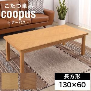こたつ テーブル おしゃれ 長方形 こたつテーブル 【クーパス COOPUS】 幅130cm / コタツ コタツテーブル 角型 継脚 【AZ】 patie