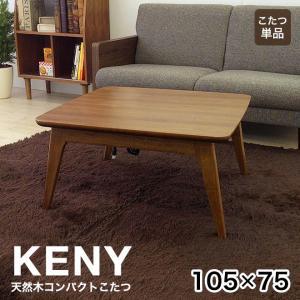 こたつ 送料無料 長方形 こたつテーブル 【ケニー KENNY】 105×75 / コタツ リビングテーブル 天然 長方形 北欧 おしゃれ【AZ】|patie