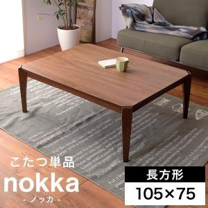 こたつ テーブル おしゃれ 長方形 こたつテーブル 【ノッカ NOKKA】 幅105cm / コタツ リビングコタツ【AZ】*d-M-KT-108* patie