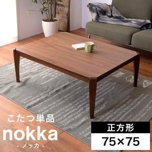 こたつ テーブル おしゃれ 正方形 こたつテーブル 【ノッカ NOKKA】 幅75cm / コタツ リビングコタツ【AZ】*d-M-KT-107* patie