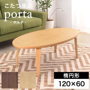 こたつ テーブル おしゃれ 丸形 こたつテーブル 【ポルタ PORTA】 幅120cm / コタツ センターテーブル【AZ】 patie