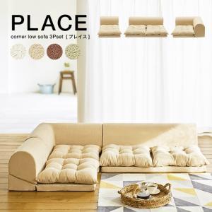 ローソファ コーナーソファー おしゃれ sofa PLACE(プレイス) 日本製 送料無料【CT】|patie
