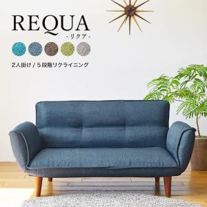 ソファ 2人掛け リクライニング おしゃれ sofa REQUA(リクア) 日本製 送料無料【CT】|patie