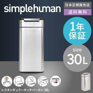simplehuman シンプルヒューマン ゴミ箱 レクタンギュラー タッチバーカン (送料無料)(メーカー直送) /30L/CW2015 /ステンレス /ダストボックス*CW2015*|patie
