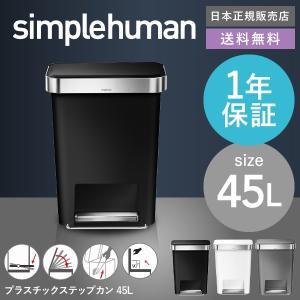 simplehuman シンプルヒューマン  レクタンギュラー ステップカン プラスチック 45L(送料無料)(メーカー直送)(正規品)/ CW1385 CW1386 CW1387 ゴミ箱|patie