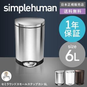 simplehuman シンプルヒューマン  セミラウンドステップカン 6L (正規品)(メーカー直送)(送料無料)  / CW1834 CW1835 CW2038 ゴミ箱 ダストボックス おしゃれ|patie