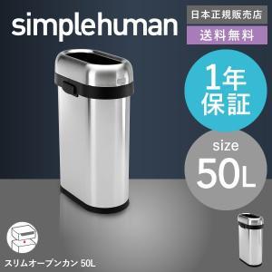 simplehuman シンプルヒューマン  スリムオープンカン 50L (正規品)(メーカー直送)(送料無料)/ ステンレス  ゴミ箱 ダストボックス おしゃれ*CW1467*|patie