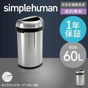simplehuman シンプルヒューマン  セミラウンドオープンカン 60L (正規品)(メーカー直送)(送料無料)/ ゴミ箱 ダストボックス おしゃれ*CW1468*|patie