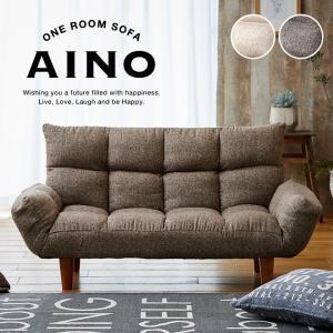 ソファ リクライニング 2人掛け 送料無料 【アイノ AINO】 / sofa おしゃれ【AZ】|patie