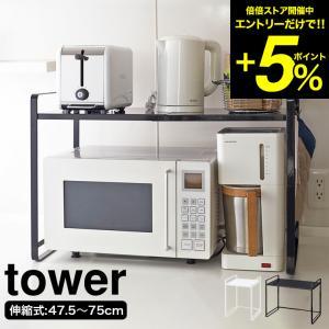 tower 伸縮レンジ ラック / タワー シンプル 電子レンジ 収納 ラック|patie