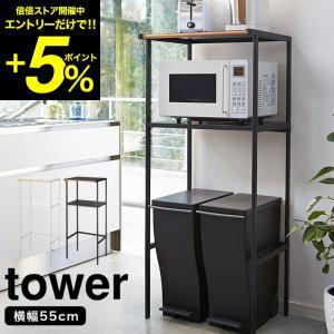 tower ゴミ箱上ラック / タワー シンプル 収納 ラック patie