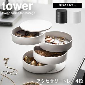 (送料無料)tower アクセサリー トレー 4段 / タワー アクセサリー 収納 円形 回転式 リビング 玄関 山崎実業|patie