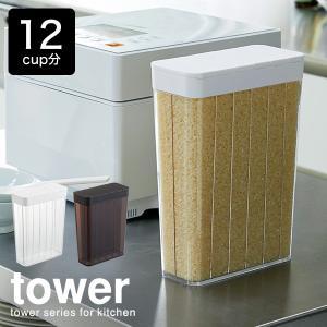 (送料無料)tower 1合分別 冷蔵庫用 米びつ / タワー ライスストッカー シンプル お米 収納 山崎実業 patie