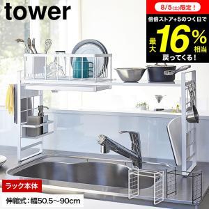 シンク上伸縮システムラック tower タワー  ホワイト ブラック(メーカー直送) / キッチンラック 山崎実業 t_キッチン patie