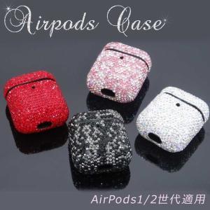 AirPods ケース エアーポッズ エアーポッズ ラインストーン カバー クリスマスプレゼント