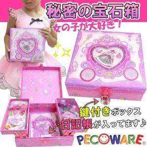 宝石箱 おもちゃ箱 鍵付き日記帳 マーメードプリンセス 文具 誕生日 2段式ボックス おもちゃ 女のコ|patty
