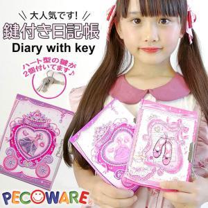 日記帳 鍵付き 文房具 可愛い鍵付きダイアリーS バレエ柄とプリンセス柄でとても可愛い!