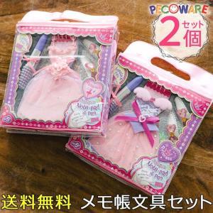2個セット メモ帳  入学祝い 入 クリスマスプレゼント 女の子 かわいい  バレエ ドレス 文房具