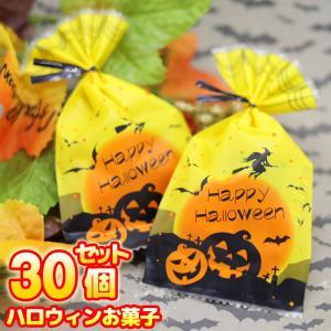 ハロウィン お菓子 キャンディ 30個お得セット 送料無料 詰め合わせ 配る 大量 業務 ラッピングの画像