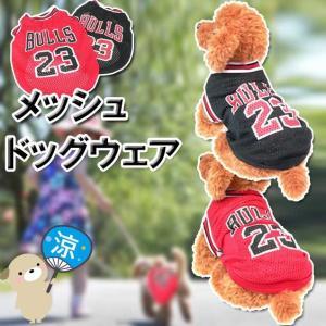 犬の服 メッシュ素材 防蚊・防虫 可愛い おしゃれ 夏用 ユニフォーム風 秋 春|patty
