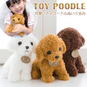 ぬいぐるみ 犬(いぬ イヌ)トイプードル プレゼント 誕生日 記念日 ホビー ゲーム ぬいぐるみ