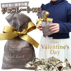 バレンタイン チョコ ハート不織布巾着袋ブラウン 美味しい生チョコ入り バレンタイン チョコ