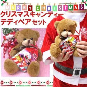くまぬいぐるみ お菓子セット クリスマス 子供 キッズ ギフト イベント 子ども会 お楽しみ会  安...