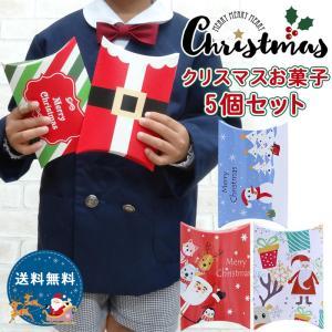 クリスマス お菓子 詰め合わせ  ギフト イベント 子ども会 お楽しみ会 子供会 安い