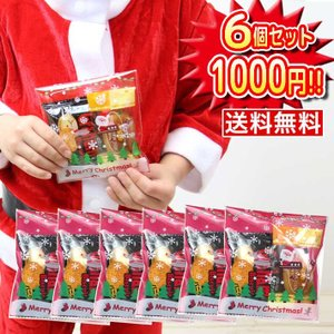 6個セット 送料無料 クリスマス お菓子 詰め合わせ 子供会 安い