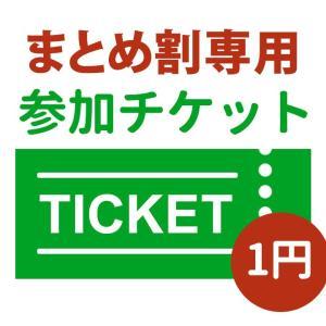 1円「48時間限定」税抜3,000円以下プチプラアイテムまとめ割『参加チケット』をGET