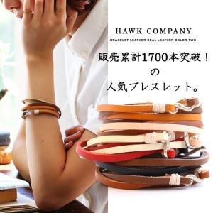 (ホークカンパニー) HAWK COMPANY ブレスレット レザー 本革 配色 二重巻き S字フック (5色)  40代 50代|paty