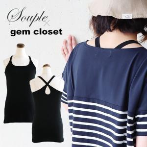 タンクトップ ロング丈 「胸元 隠す見えない バッククロス ストラップ」 日本製  綿100% 無地 レディース Souple×gem closet|paty