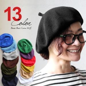 帽子 ベレー ベーシック チョボ付き 綿100% コットンニット 春 夏  レディース|paty