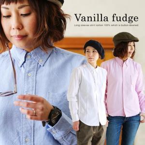 Vanilla fudge[バニラファッジ]  オックス素材 スタンダードデザイン ボックスシルエット ボタンダウン 長袖シャツ(3色) 春 夏 40代 50代|paty
