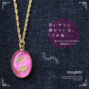 VIMPETS[ヴィムペッツ] 『日本製』 12星座モチーフ  うお座  クリアエポキシ加工 ネック...