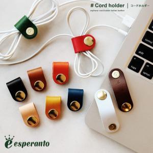 コードリール イヤホン コード ホルダー イタリアンレザー (エスペラント) esperanto 春 夏  レディース メンズ|paty