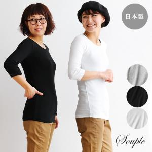 カットソー ロングカットソー ロング丈 七分袖  大きめ Tシャツ  おしゃれ 日本製  ゆとり レディース 夏 Souple|paty