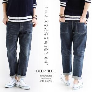 (ディープブルー) DEEPBLUE ストレート デニムパンツ ユーズド加工 5ポケット 日本製 40代 50代 paty