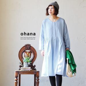 (オハナ) ohanaほんのり光沢 リネン生地 長袖 ワンピース 膝丈 ミドル丈 サックス ブルー 水色 Fサイズ 40代 50代|paty