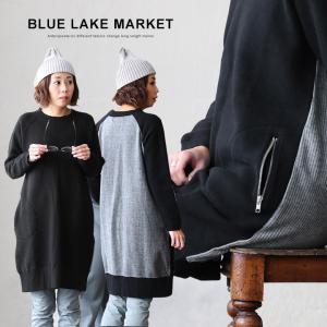 長袖 チュニック ロング丈 スウェット  前後異素材切り替え ジップポケット付き (ブルーレイクマーケット) BLUE LAKE MARKET 40代 50代|paty