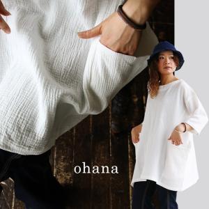 ダブルガーゼ チュニック サイド ポケット 7分袖 涼しい レディース (オハナ) ohana 40代 50代|paty